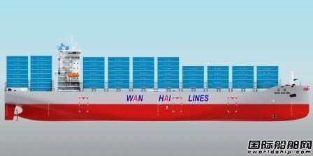 黄埔文冲为万海航运建造2038箱船首制船开工