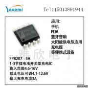 FP8207 太陽能供電型芯片