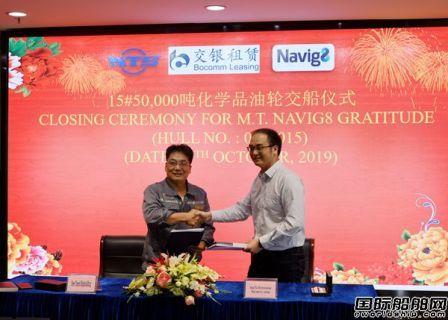 新时代造船交付Navig8一艘50000吨化学品油船