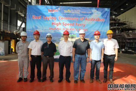 江龙船艇|批量出口澳大利亚铝合金双体客船项目举行铺龙骨仪式