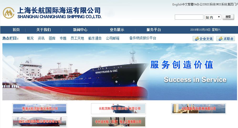 """上海长航国际海运更名""""上海招商明华船务有限公司"""""""
