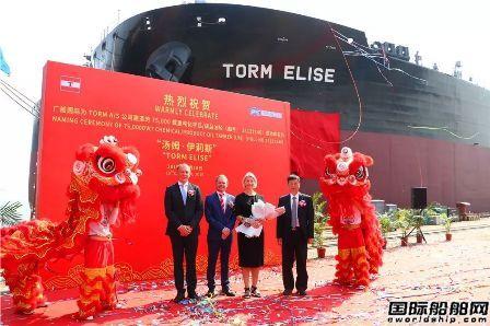 广船国际同日完成两船命名三船进坞