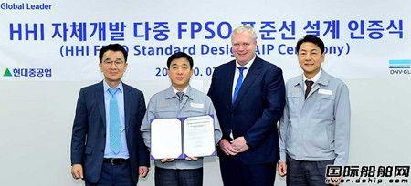 现代重工3种FPSO设计获DNV GL原则批复