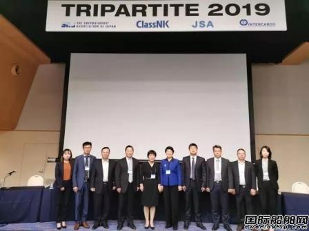 2019年造船、船检、航运国际三方会议在日本召开