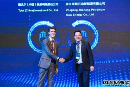 浙能集团联手道达尔构建中国船舶燃料油市场