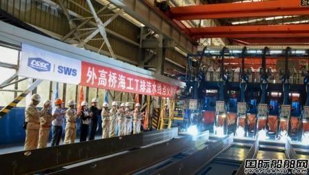 外高桥海工T排自动装焊流水线正式开工生产