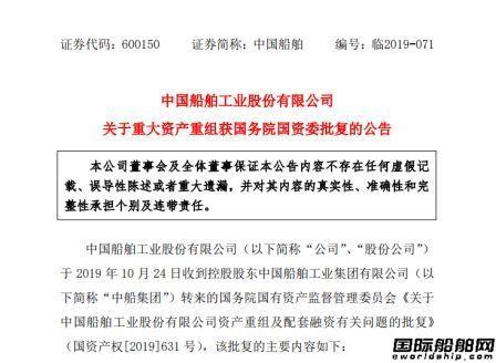 中国船舶资产重组方案获国资委同意