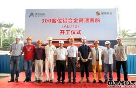 澳龙船艇一艘300客位铝合金高速客船开工