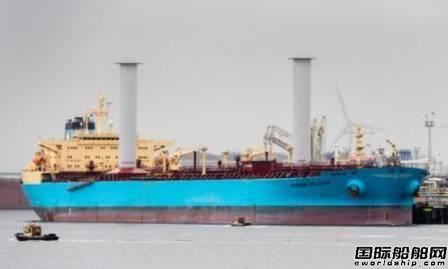 降低8%油耗!全球首艘风动力油船完成测试