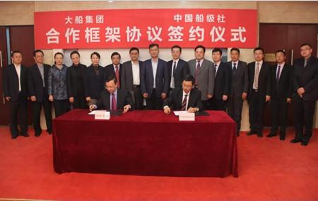 大船集团与中国船级社签署合作框架协议