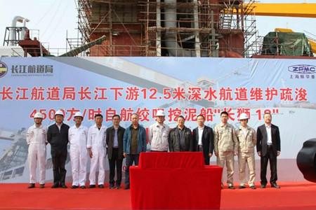 振华重工为长江航道局建造4500方自航绞吸挖泥船下水