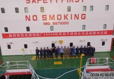芜湖造船交付安徽首艘双相不锈钢化学品船