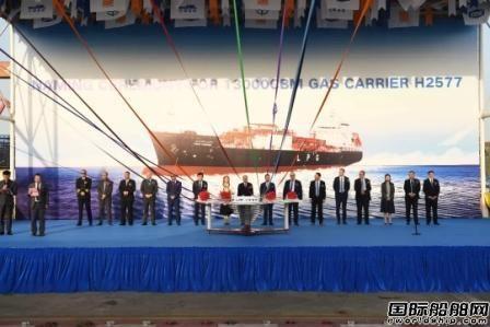 江南造船一艘13000立方米LPG运输船命名
