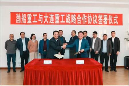 渤船重工与大连重工签署战略合作协议