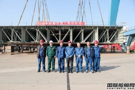 渤船重工建造220米抬船浮箱实现上船台节点