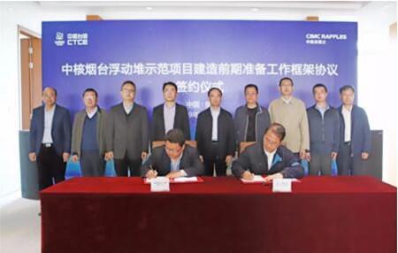 中集海洋工程研究院与中核台海签署框架协议