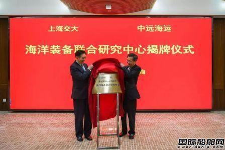 中远海运集团与上海交通大学签署战略合作协议