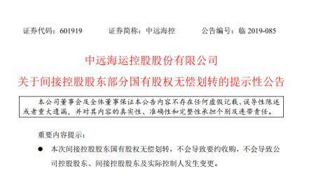 国资委持有中远海运集团10%股权无偿划转社保基金会