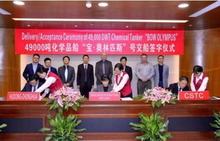 沪东中华交付第2艘49000吨双相不锈钢化学品船