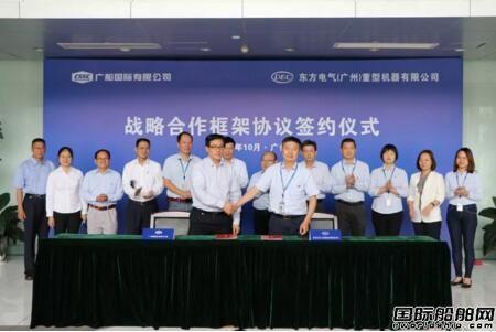 广船国际与东方重机签署战略合作协议