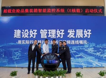 临港新片区启用船载危险品集装箱智能监控系统