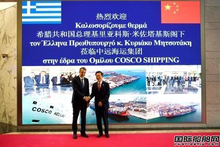 希腊总理首次访华到访中远海运集团
