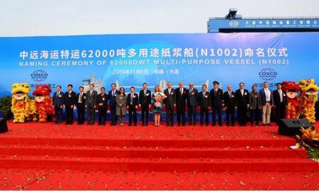 大连中远海运重工造第五艘多用途纸浆船成功命名