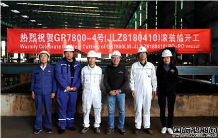 金陵船厂为Grimaldi建造第4艘7800米车道滚装船开工