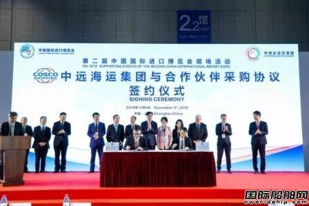 南通中远海运川崎进博会与四家供应商签署采购协议
