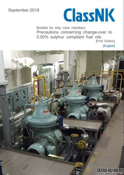 日本船级社发布合规燃料预防措施船员手册