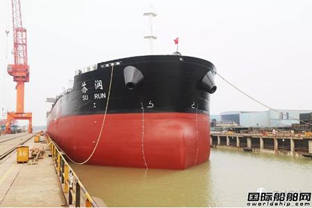 江苏海通一艘52500吨散货船顺利出坞