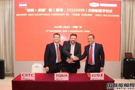 广船国际交付TORM第5艘5万吨成品油化学品船