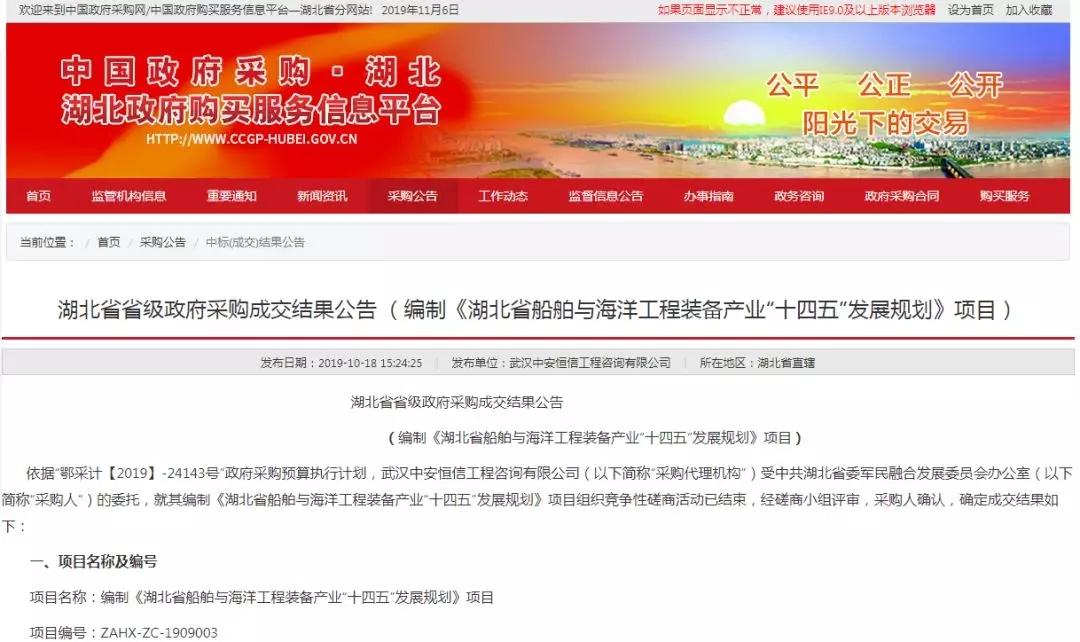 武船集团成中标湖北省船海装备产业十四五发展规划项目