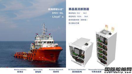 赛晶固态直流断路器通过DNV GL认证