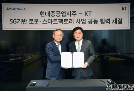 现代重工集团联手韩国KT公司打造5G智能船厂