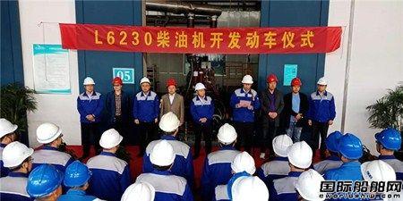淄柴新机型L6230柴油机成功动车