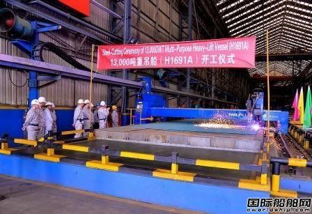 沪东中华13000吨重吊船7号船开工