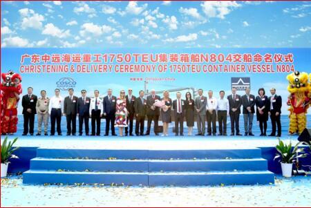 广东中远海运重工第5艘1750TEU集装箱船命名交付
