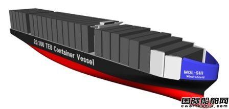 商船三井与三星重工研发船首挡风板获船级社原则性批准
