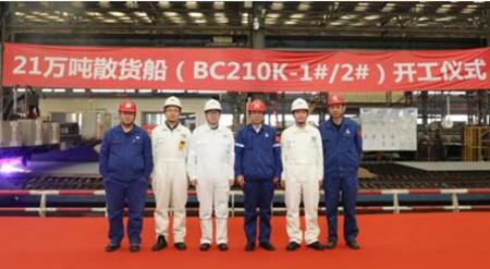 北船重工21万吨散货船首制船开工建造