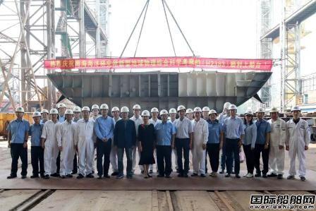 黄埔文冲建造新型地球物理综合科考船上船台