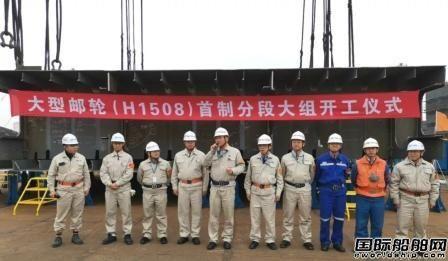 外高桥造船国产首艘大型邮轮首制分段大组开建