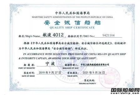 中交疏浚三船三人获2019年度船舶安全奖