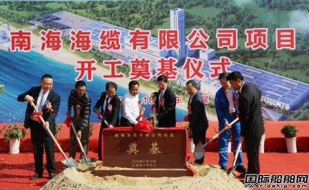 中天科技投资南海海缆项目开工奠基