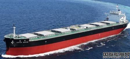 裕民航运在大岛造船订造2艘10万载重吨散货船