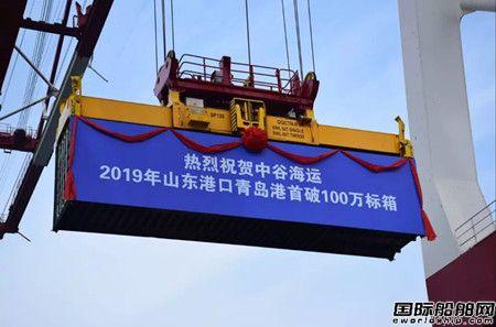 中谷海运在青岛港年吞吐量首破100万标箱