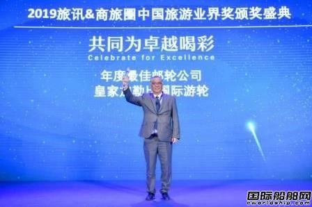 """皇家加勒比连续11年获中国""""年度最佳邮轮公司"""""""