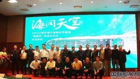 芜湖造船厂交付安徽首制28000吨双相不锈钢化学品船
