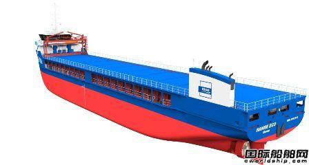 RHAS首批订造4艘近海环保货船建立自有船队