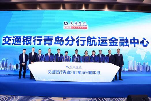 交通银行青岛分行举行航运金融中心揭牌仪式